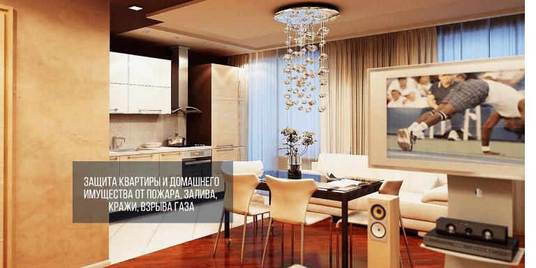 страхование квартиры в подольске