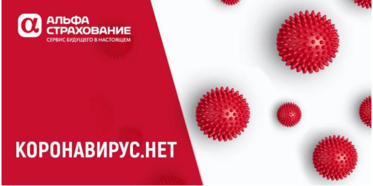 страховка коронавирус